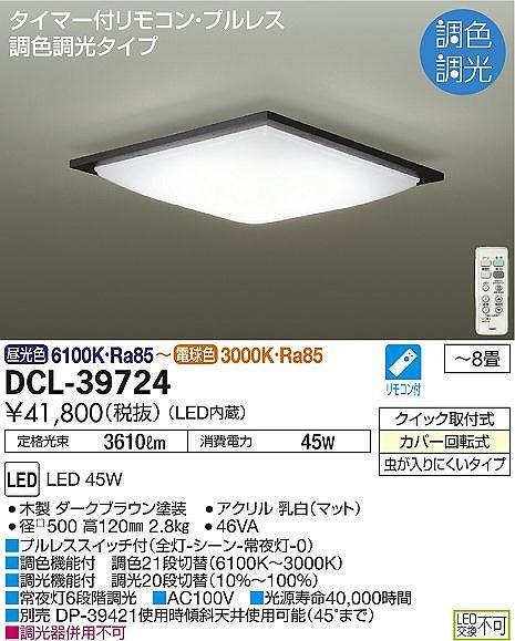 DCL-39724 DAIKO 調色・調光タイプ シーリングライト [LED][~8畳]