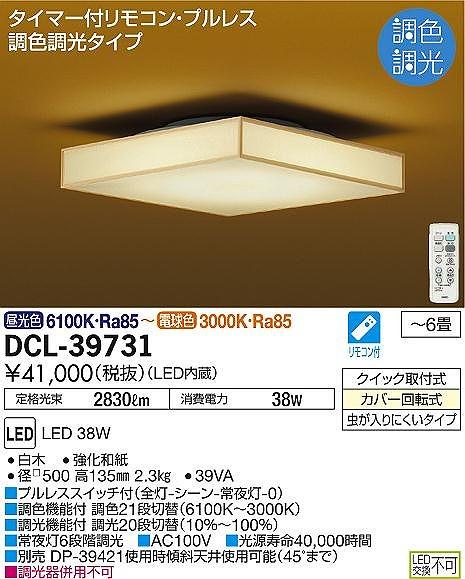DCL-39731 DAIKO 和風 調色・調光タイプ シーリングライト [LED][~6畳]