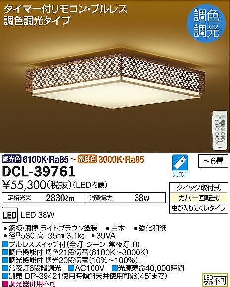 DCL-39761 DAIKO 和風 調色・調光タイプ シーリングライト [LED][~6畳]