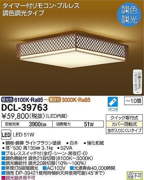 DCL-39763 DAIKO 和風 調色・調光タイプ シーリングライト [LED][~10畳]