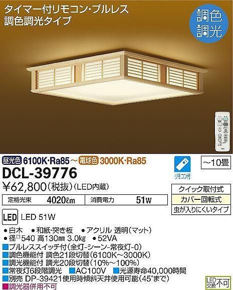 DCL-39776 DAIKO 和風 調色・調光タイプ シーリングライト [LED][~10畳]