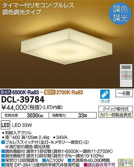 DCL-39784 DAIKO 和風 調色・調光タイプ シーリングライト [LED][~6畳]