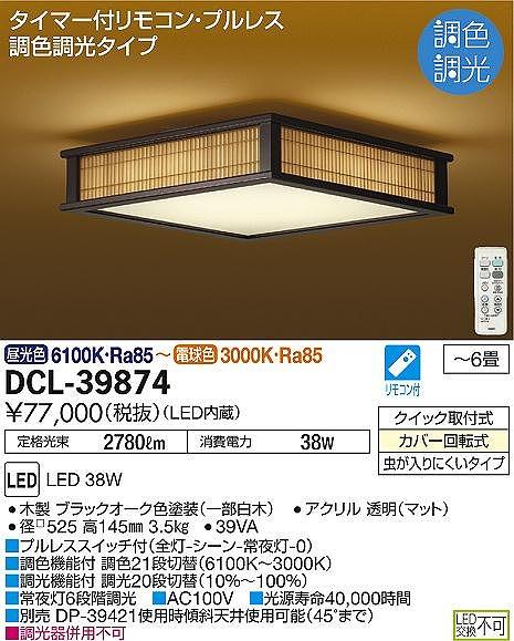 DCL-39874 DAIKO 和風 調色・調光タイプ シーリングライト [LED][~6畳]