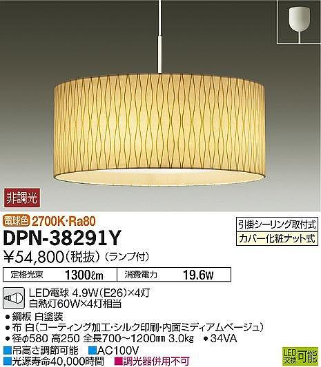 DPN-38291Y DAIKO 布 コード吊ペンダント [LED電球色]