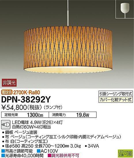 DPN-38292Y DAIKO 布 コード吊ペンダント [LED電球色]