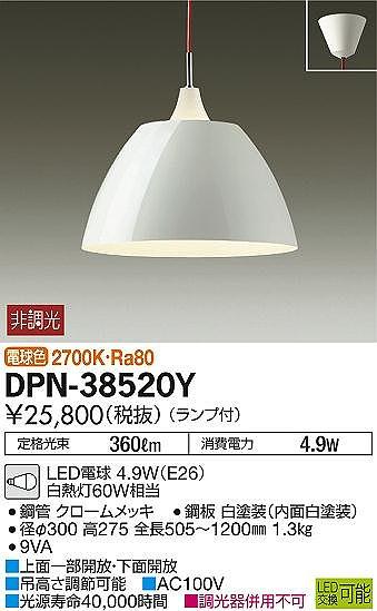 DPN-38520Y DAIKO コード吊ペンダント [LED電球色][ホワイト]