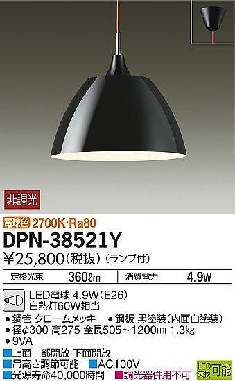 DPN-38521Y DAIKO コード吊ペンダント [LED電球色][ブラック]