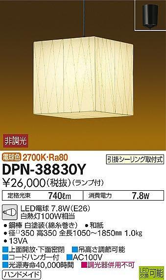 DPN-38830Y DAIKO 和風 コード吊ペンダント [LED電球色]