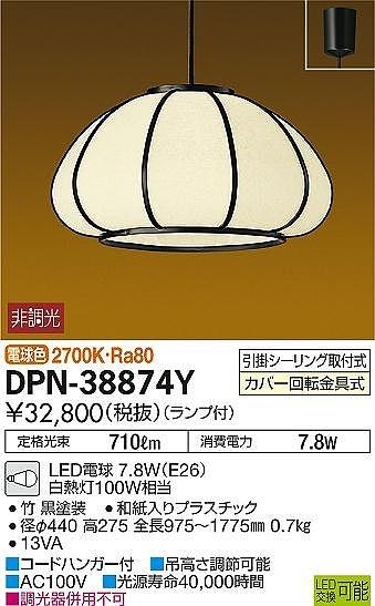 DPN-38874Y DAIKO 和風 コード吊ペンダント [LED電球色]