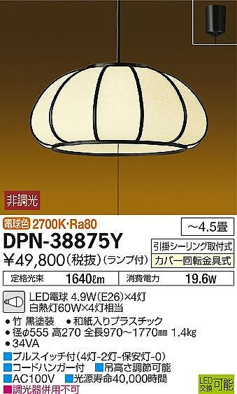 DPN-38875Y DAIKO 和風 コード吊ペンダント [LED電球色][~4.5畳]