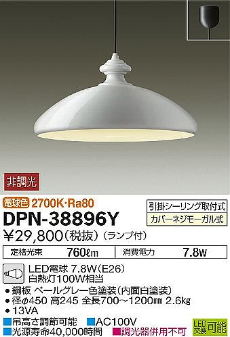 DPN-38896Y DAIKO コード吊ペンダント [LED電球色][ペールグレー]