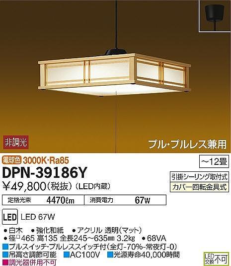 DPN-39186Y DAIKO 和風 コード吊ペンダント [LED電球色][~12畳]