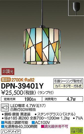 DPN-39401Y DAIKO ステンドグラス コード吊ペンダント [LED電球色]