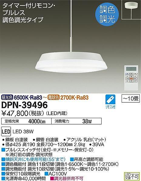 DPN-39496 DAIKO 調色・調光タイプ コード吊ペンダント [LED][~10畳][ホワイト]