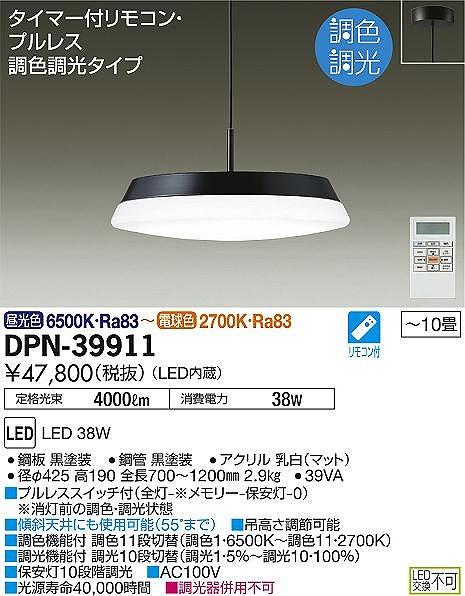 DPN-39911 DAIKO 調色・調光タイプ コード吊ペンダント [LED][~10畳][ブラック]