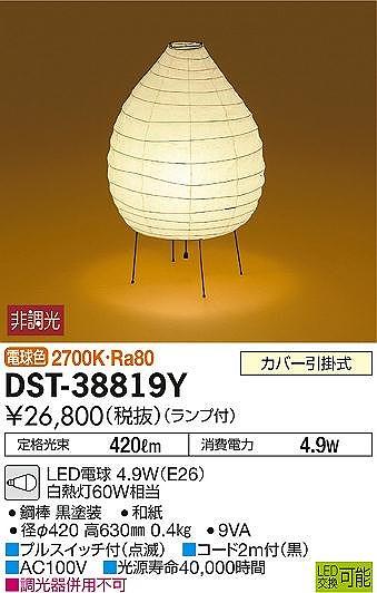 DST-38819Y DAIKO IsamuNoguchiイサム・ノグチ AKARI 提灯ちょうちんスタンド [LED電球色]
