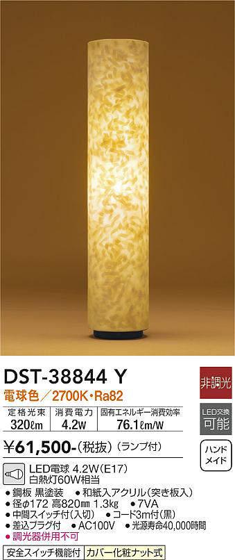 DST-38844Y DAIKO 和風 フロアスタンド [LED電球色]