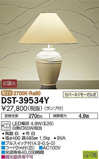 DST-39534Y DAIKO テーブルスタンド [LED電球色]