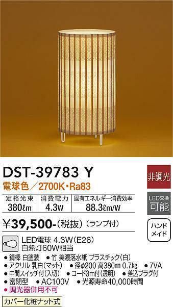 DST-39783Y DAIKO 和風 テーブルスタンド [LED電球色]