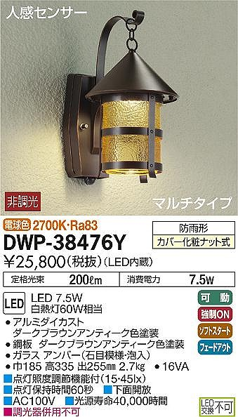 DWP-38476Y DAIKO 人感センサーマルチタイプ アウトドアポーチライト [LED電球色][ダークブラウン]