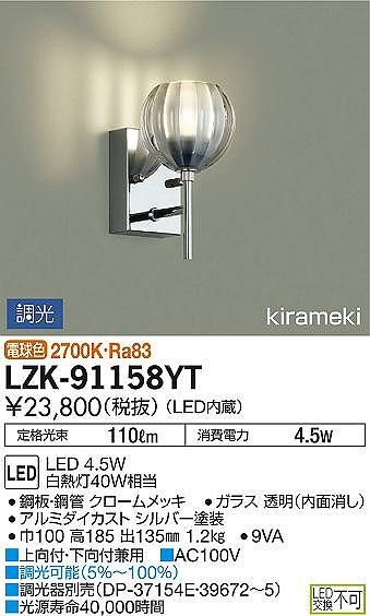 LZK-91158YT DAIKO kirameki 調光対応 ブラケットライト [LED電球色]