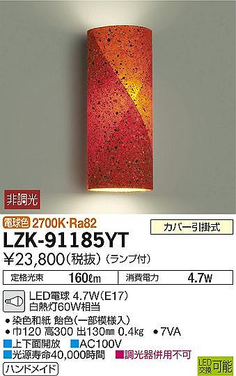 LZK-91185YT DAIKO 和風 ブラケットライト [LED電球色]