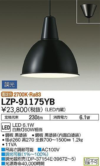LZP-91175YB DAIKO コード吊ペンダント [LED電球色][ブラック]