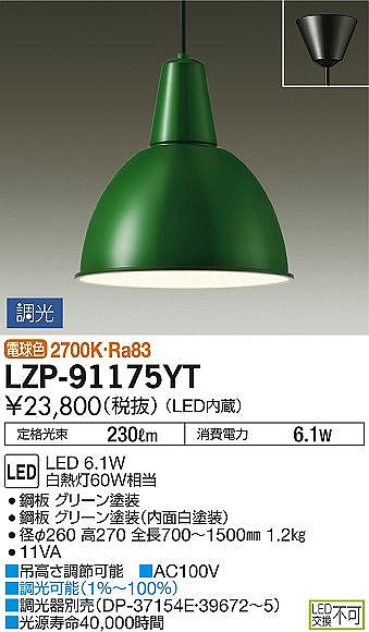 LZP-91175YT DAIKO コード吊ペンダント [LED電球色][グリーン]