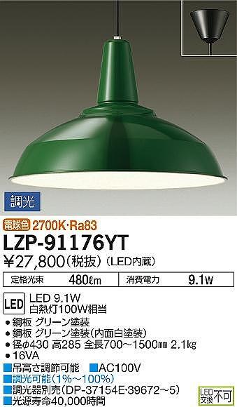 LZP-91176YT DAIKO コード吊ペンダント [LED電球色][グリーン]