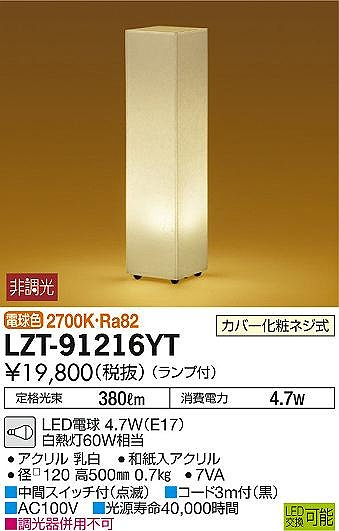 LZT-91216YT DAIKO 和風 フロアスタンド [LED電球色]