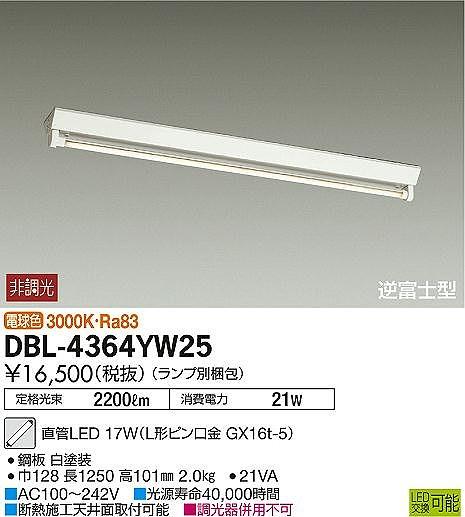 DBL-4364YW25 DAIKO 直管LED 逆富士型 ベースライト [LED電球色]