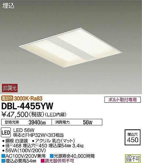 DBL-4455YW DAIKO スクエアタイプ ベースライト [LED電球色]
