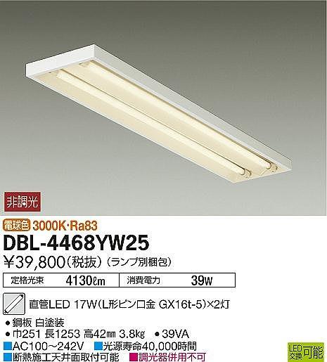 DBL-4468YW25 DAIKO 直管LED ベースライト [LED電球色]