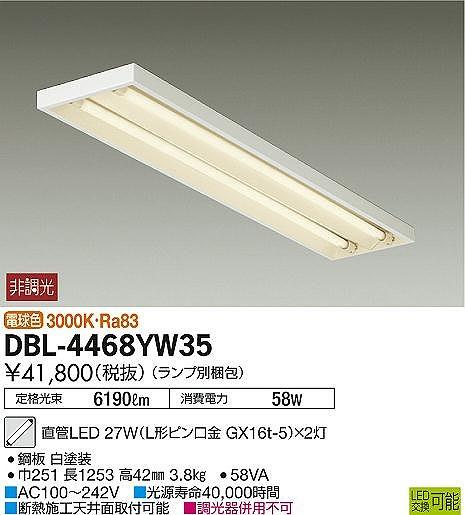 DBL-4468YW35 DAIKO 直管LED ベースライト [LED電球色]