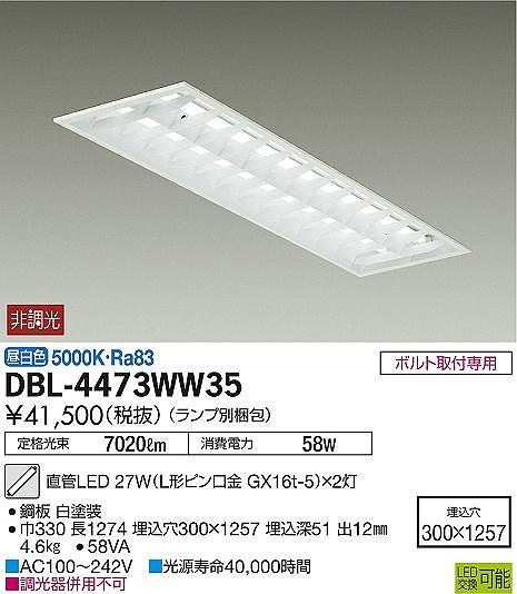 DBL-4473WW35 DAIKO 直管LED 埋込型 ベースライト [LED昼白色]