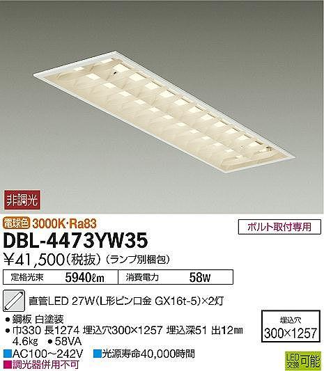DBL-4473YW35 DAIKO 直管LED 埋込型 ベースライト [LED電球色]