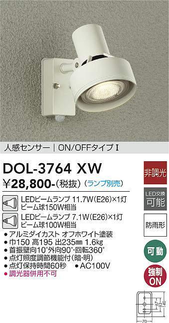 DOL-3764XW DAIKO 人感センサーON/OFFタイプ1 アウトドアスポットライト [LED][ホワイト][ランプ別売]