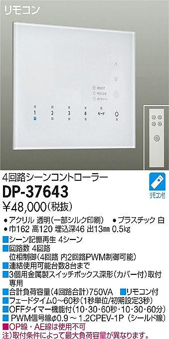 DP-37643 DAIKO シーンコントローラー