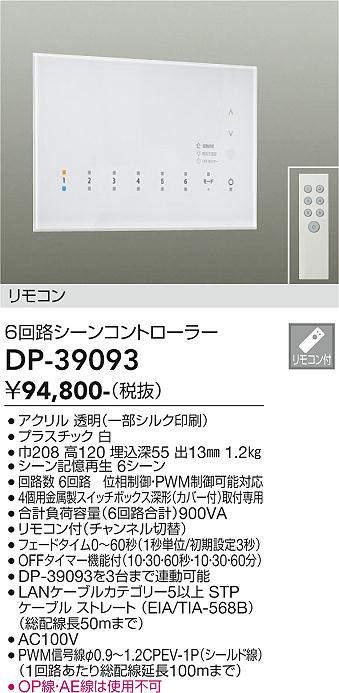 DP-39093 DAIKO 高機能タイプ シーンコントローラー