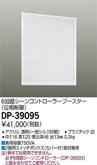 DP-39095 DAIKO 高機能タイプ シーンコントローラー