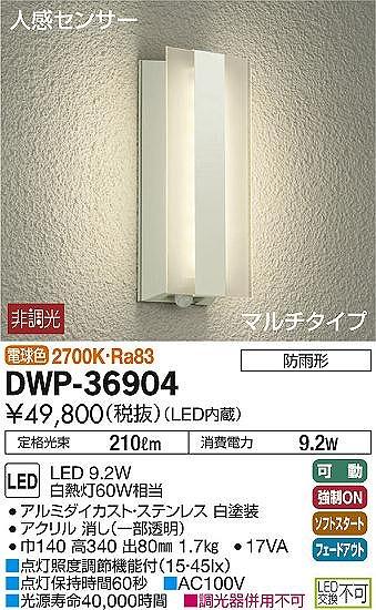 DWP-36904 DAIKO 人感センサーマルチタイプ アウトドアポーチライト [LED電球色][ホワイト]
