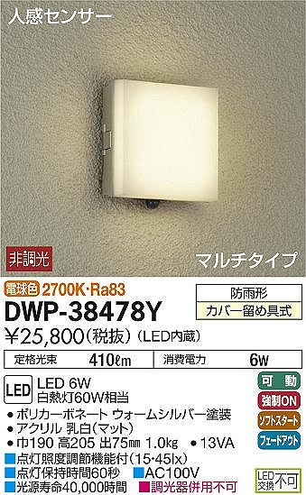 DWP-38478Y DAIKO 人感センサーマルチタイプ アウトドアポーチライト [LED電球色][ウォームシルバー]