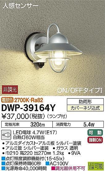 DWP-39164Y DAIKO 人感センサー ON/OFFタイプ1 アウトドアポーチライト [LED電球色][シルバー]