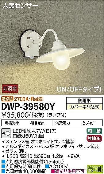 DWP-39580Y DAIKO 人感センサー ON/OFFタイプ1 アウトドアポーチライト [LED電球色][ホワイト]