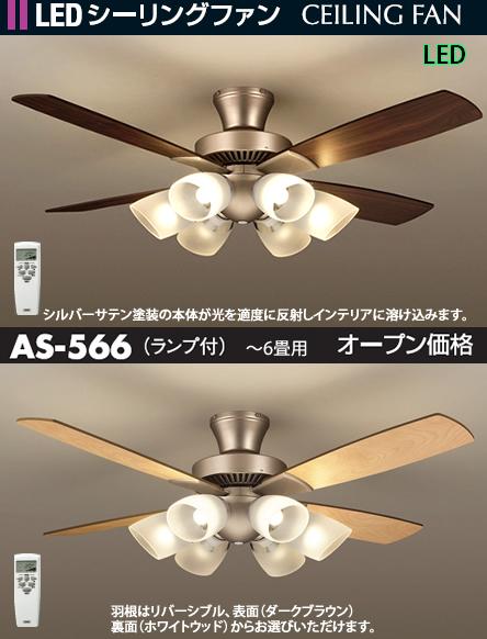 AS-566 DAIKO シルバーサテン塗装 ファン本体+灯具セット シーリングファン [LED電球色][~6畳]