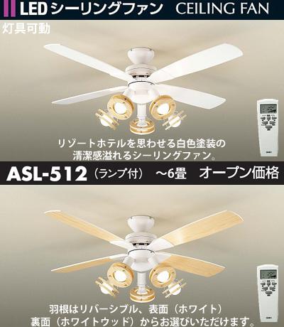 ASL-512 DAIKO ホワイト塗装 ファン本体+灯具セット シーリングファン [LED電球色][~6畳]