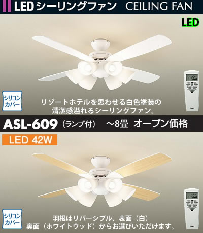 ASL-609 DAIKO ホワイト塗装 シリコンカバー ファン本体+灯具セット シーリングファン [LED電球色][~8畳]