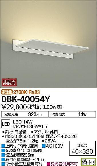 DBK-40054Y DAIKO 拭抜け・傾斜天井 ブラケットライト [LED電球色]