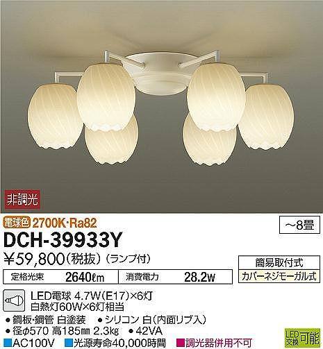 DCH-39933Y DAIKO シリコンカバー 直付シャンデリア [LED電球色][~8畳]