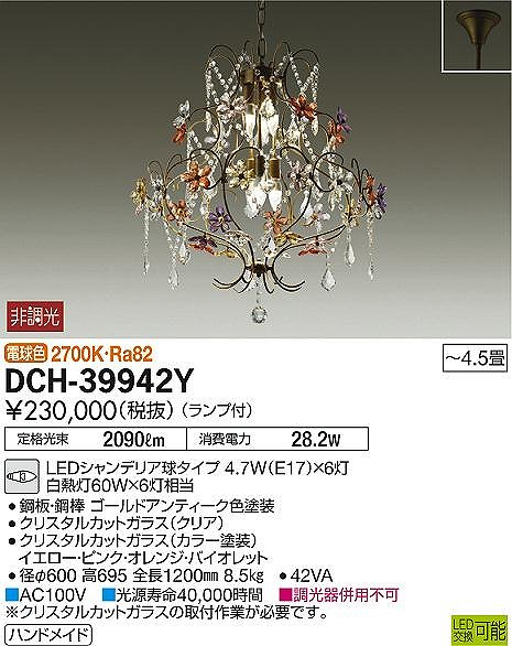 DCH-39942Y DAIKO クリスタルカットガラス チェーン吊シャンデリア [LED電球色][~4.5畳]